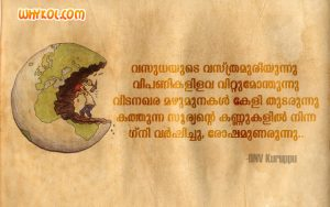 ONV Kavithakal Lyrics | Malayalam Poems