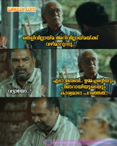 Kerala Politics Jokes | Troll images in Malayalam language