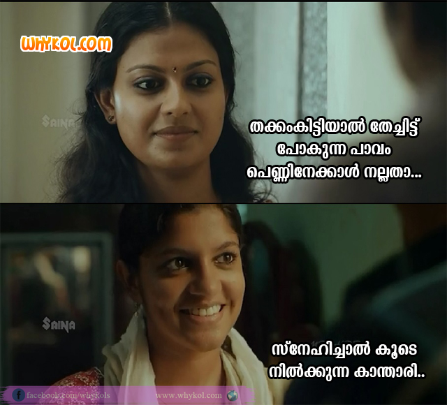 Love Facts | Joke images in Malayalam langauge