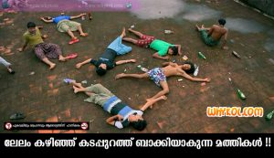 Jokes Pictures Malayalam | Trolls images