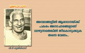 V. T. Bhattathiripad Sayings | Malayalam Thoughts