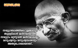 Gandhi Thoughts | Malayalam Inspiring Quotes
