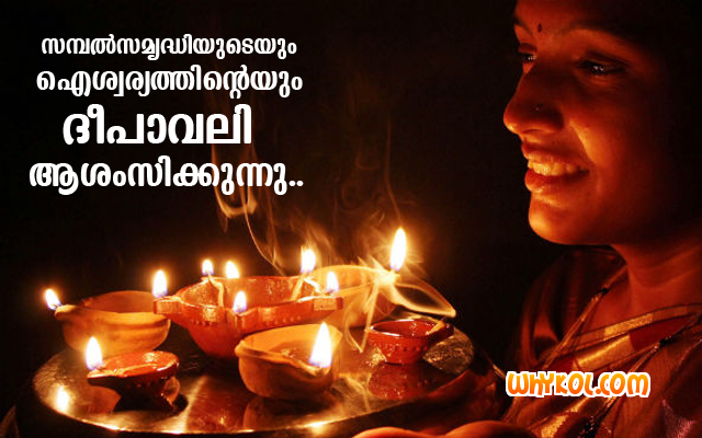 Deepavali wishes in Malayalam | Happy Diwali