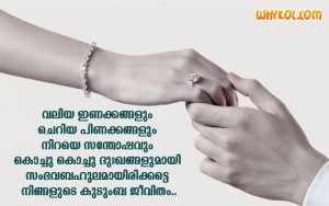 Happy Married Life Wishes in Malayalam