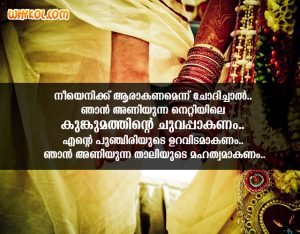 Cute Love Quote For Husband in Malayalam Language