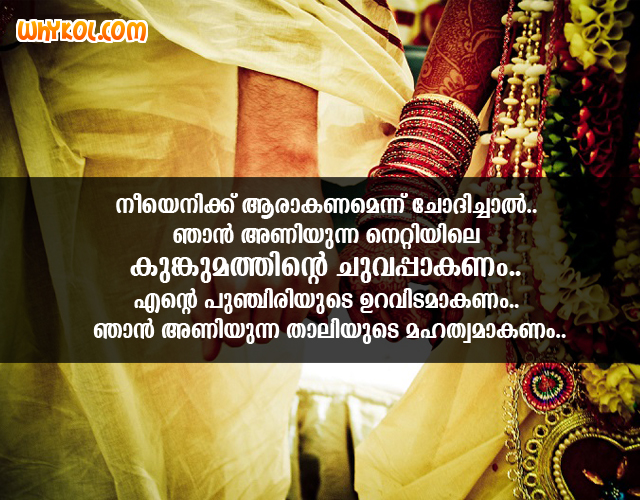 Romantic love cards for husband in malayalam