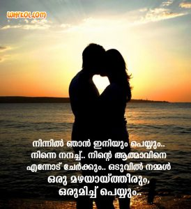 Quotes for wife in Malayalam | Romantic Marriage Quotes