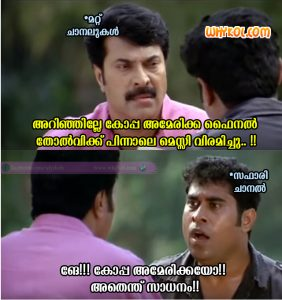 Messi Announces Retirement | Malayalam Trolls