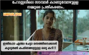 Our Reaction | Malayalam Jokes Images