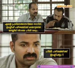 Real problem of a student | Exam Jokes | Troll Malayalam