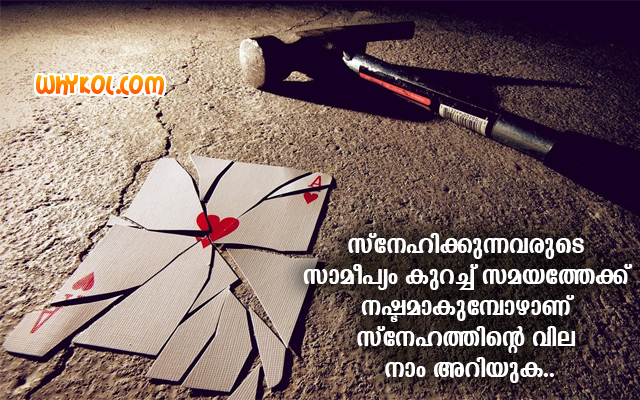 Broken Love Malayalam Quotes Sad Words Fascinating Malayalam Love Status Sad Image