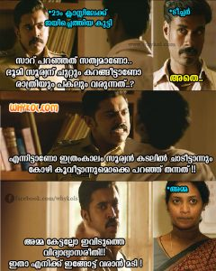 Malayalam School Jokes | Funny Troll Images