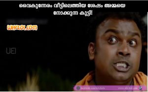 Malayalam Jokes about first day at school