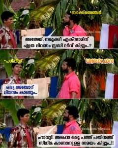 Engineering Trolls | Study Leave | B Tech Jokes in Malayalam