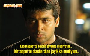 Suriya dialogues from the Movie Ghajini