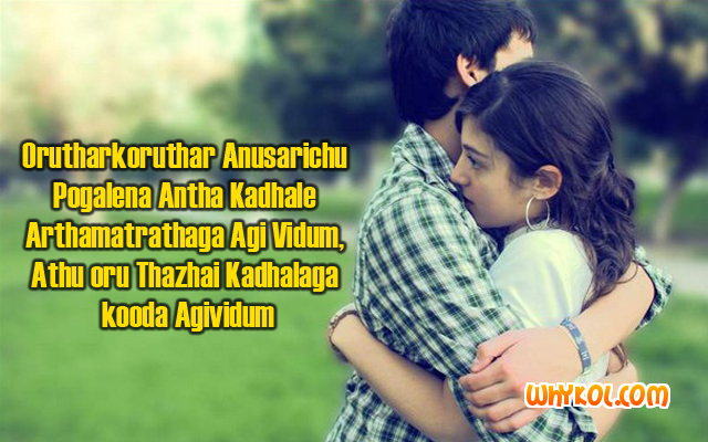 Tamil Love Quotes : Love Quotes In Tamil Language love quotes for whatsapp in tamil - love ...