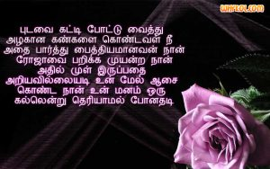 Sad Quotes about Lost Love in Tamil