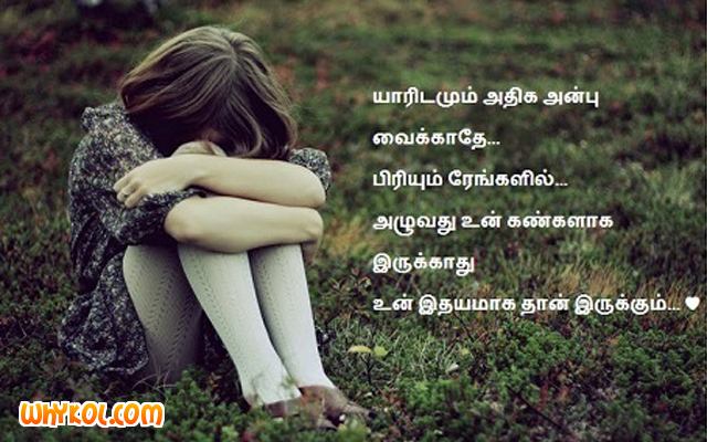 Quotes About Lost Love In Hindi : Sad Quotes about Lost Love in Tamil