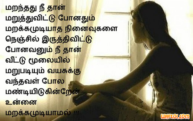 collection of tamil love quotes or kadhal kavithaikal