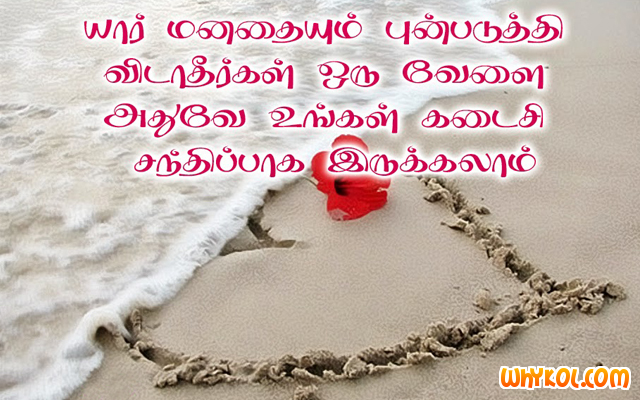 Love Quote Sms In Tamil - Valentine Day
