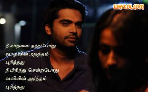 Collection of Tamil whatsapp status on Love