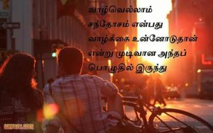 Quotes and Messages for your Love in Tamil Language