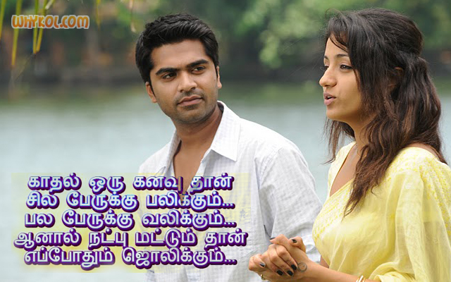 Love Romantic Quotes In Tamil Mount Mercy University