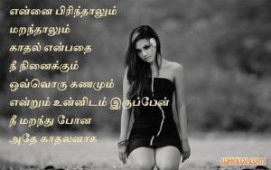 Sad Love Quotes Images In Tamil Movie : Sad Girl Love Quotes in Tamil Language