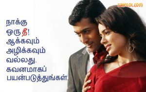 Love quotes from Tamil movies| Kavithaikal images