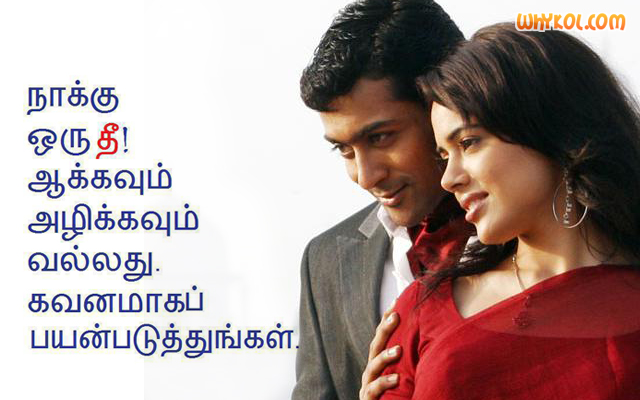 Love Quotes From Tamil Movies