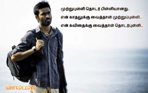 Breakup quotes in Tamil language | Kavithaikal images