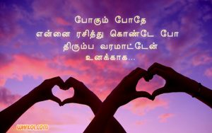 True Love Quotes in Tamil Language | Kadhal SMS