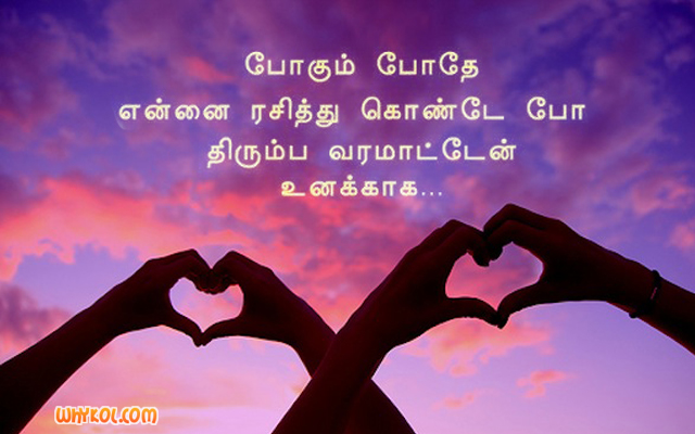True Love Quotes In Tamil Language
