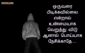 Quotes about Broken Love | Lost Love Kavithaikal