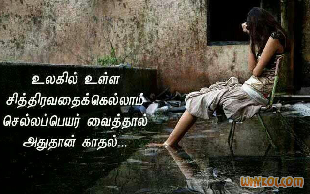 Sad Love Status for Whatsapp in Tamil language Kavithaikal