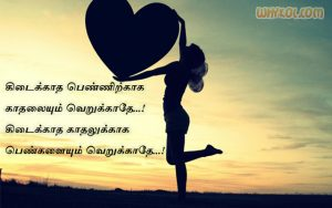 Tamil Love quotes pictures | Cute Kadhal Kavithaikal