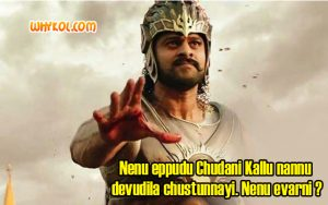 Prabhas dialogues from Baahubali : The Beginning