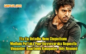 Ram Charan famous dialogues | Bruce Lee The Fighter