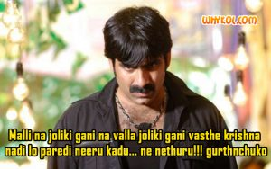 Mass Raja Ravi Teja Dialogues from the Movie Krishna