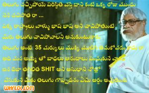 Telugu Movie Pilla Zamindar Dialogues