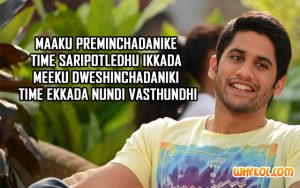 Naga Chaitanya dialogues from the move Oka Laila Kosam