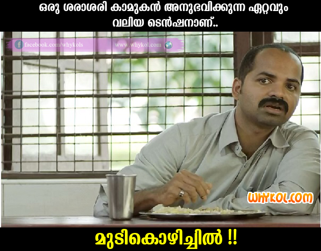 Main Problem a lover face | Malayalam Jokes