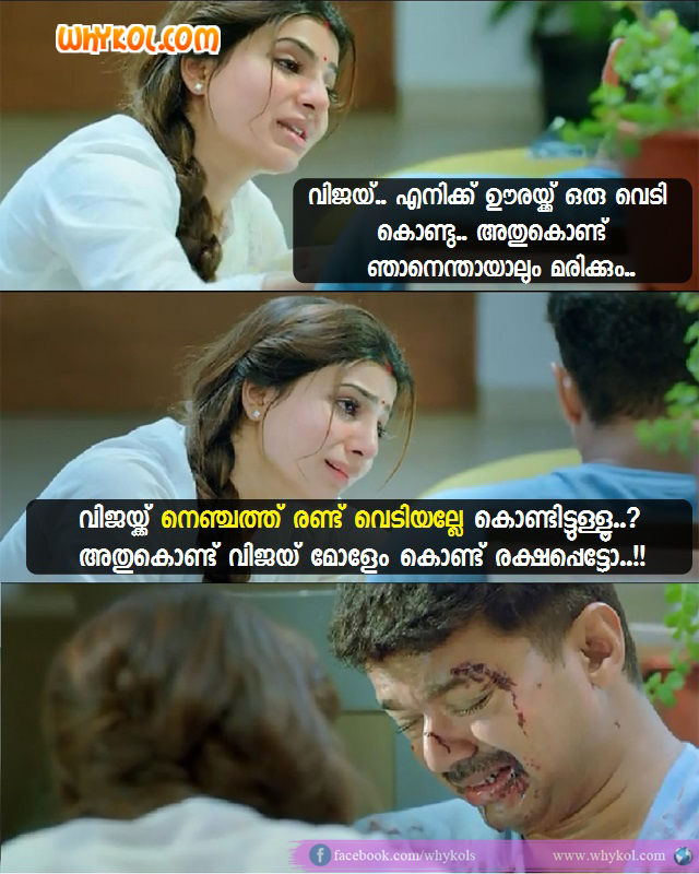 Theri Movie Love Images With Quotes: Tamil Movie Theri Trolls In Malayalam Language