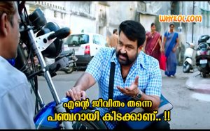 Manamantha | Vismayam Movie Dialogues | Mohanlal