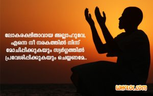 Malayalam Praying Quotes | Islamic Words