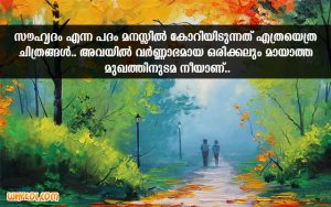 Friendship word for Autograph | Malayalam Quotes