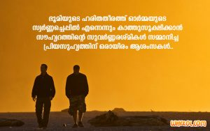 Cute Autograph Lines | Malayalam Friendship Quotes