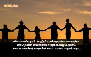 Friendship Quotes in Malayalam | Autograph words