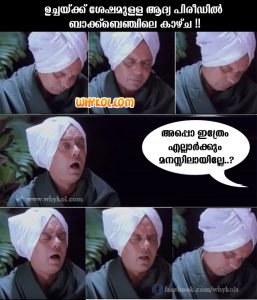 Backbenchers jokes Malayalam | Troll Pictures
