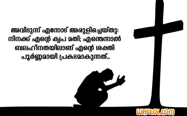 Bible Quotes on Blessings | Malayalam Images